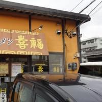 福岡県苅田町  「 ラーメン喜福 」