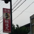 週末の土曜日は奈良・大和高田市内での住まいの新築(仮称)暮らしの趣を時間と一緒に楽しむ和モダンの家・・・・祝地鎮祭(起工式)。