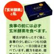 阿武松部屋の阿武咲関が玄米酵素を愛食~ブログNo468