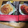 スパゲッティ・その2