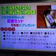 8/20・・・有吉くんの正直さんぽプレゼント
