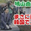 天皇陛下の心残りは、女性宮家創設と韓国訪問!!