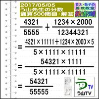 【う山先生の分数のまとめ】[分数問題通算・499問目・500問目](2018/04/21)