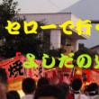 セローで行く 祭り ド迫力「よしだの火祭り」 其の二・ドキュメント動画 ^^!  ブログ&動画