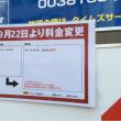 12分◯◯円、悪名高い秋葉原の駐車場がさらに値上げして最凶パーキングに