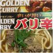 エスビー食品  ゴールデンカレー 198g 中辛/ゴールデンカレー バリ辛