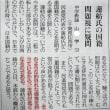 民進党代表選・枝野幸男議員を支持します