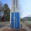 2/24(土)のPACニュース~追分&軽井沢周辺の情報
