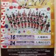 藤蔭高校吹奏楽部第9回定期演奏会クリスマスコンサート 201 7