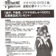 アニメ「神無月の巫女」ブックレットについて(二)