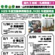 4地域開催「森林・山村多面的機能発揮対策交付金」H29年度報告・H30年度説明会