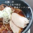拉麺二段の1月後半限定2018
