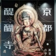 サントリー美術館 『京都・醍醐寺 -真言密教の宇宙-』