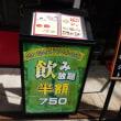 まだ入店をしたことのない「四川飯店」。ランチやら定食だけではなく、点心も豊富らしい。