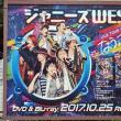 10月8日(日)のつぶやき:ジャニーズWEST LIVE TOUR 2017 なうぇすと(原宿駅線路横ビルボード広告)