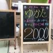 A型ブラックボードに浴衣着付け2000円&レッスン1000円と・・・・( ..)φ