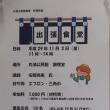 内浦公民館講座のお知らせ(^O^)