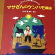 マサさんのケンハモ講座⭐️楽譜