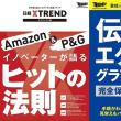 日経トレンディ 2018年7月号 予約情報 ボリュームのある別冊が魅力!