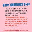 千葉大学医学部の3年生が医師見習体験実習をします。(2018年1月)