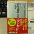 英国人記者が書いた戦後の日本歴史観(フサフジウツギ)CMT DISAPVL、NO JGG