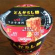 日清 とんがらし麺