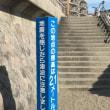 8月24日(金)逗子合宿