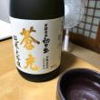 Tonight's Sake is zyunmai Daiginzyo 'Soko' that Steve Jobs used to drink