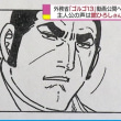 """Golgo 13"" Safety Manual  Feb 24, 2018"