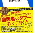 今月のマッキー歯科の図書2018.7