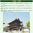 ■【カシャリ! ひとり旅】 京都の紹介 仁和寺 庭園だけではなく、御室桜・御衣黄など珍しい桜もあります