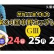 6/23  久留米記念①