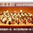 山陽女学園第8回定演「交響曲第2番ホ短調作品27」難曲の全楽章演奏!Blu-ray制作も難関!全てはメンバーの為に。