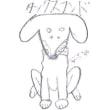 『子犬工場』の感想文(東京都稲城市の内山小桜さん)