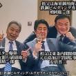 昭恵夫人の名前も削除 書き換え認める調査報告 テレ朝 news + 菅野完 +