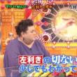 9月19日TBS「マツコの知らない世界」で「左利きの世界」放送