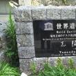 …GW沖縄1…
