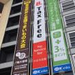 第53回元祖有名駅弁と全国うまいもの大会(2)