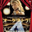 フランス映画 オーケストラ