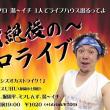 12月8日はライブハウスUHUでJIMMY主催ライブ「シズオカ ストライク!」ですよ~。