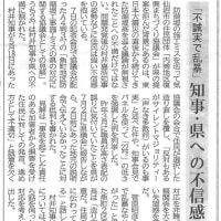 気仙沼防潮堤の施工ミス(2)