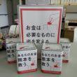 【義援金・災害ボランティア情報】28年4月19日