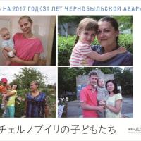 子ども基金事務局・年末年始休暇のお知らせ 2017年チェルノブイリ救援カレンダー