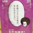 9/20(水) 肉巻き弁当