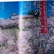 桜の城下町