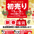 2018年 アルス・トピコの初売り&バーゲンは元日朝9時スタート!!