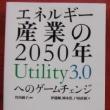 「エネルギー産業の2050年」
