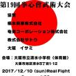 第19回拳心會武術大会開催!!