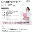 情報    CAPE 褥瘡予防ケアセミナー<松江会場>  のご案内