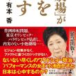 """総選挙~「""""小池劇場""""が日本を滅ぼす」がいよいよ現実に"""